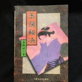 《玉房秘诀》李修明编著 内蒙古文化出版社 私藏 书品如图