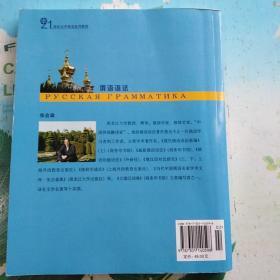 21世纪大学俄语系列教材:俄语语法