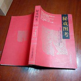 秘戏图考:附论汉代至清代的中国性生活(修订版)公元二〇六年-公元一六 四四年