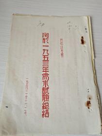 1953年晋中汾河水利资料《关于一九五三年需水实验总结》晋中汾委会,一九五三年十二月二十日