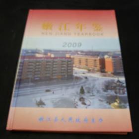 嫩江年鉴(2009)