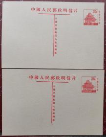 普6邮资明信片2枚