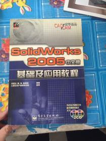 SolidWorks 2005中文版基础及应用教程