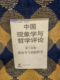 中国现象学与哲学评论(第十五辑):现象学与实践哲学