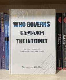 谁治理互联网(全新塑封)
