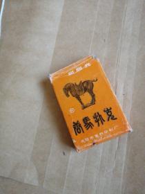 唐马扑克(树脂光 挂刷邮寄)