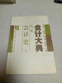 会计大典(第2卷):财务史