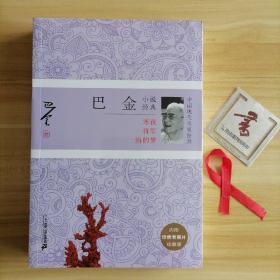巴金小说经典(平装16开本)~中国现代名家经典丛书