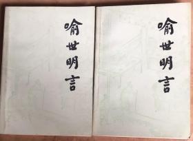 喻世明言(全两册)
