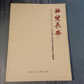 西望长安(上)近当代陕西名家书画作品选集