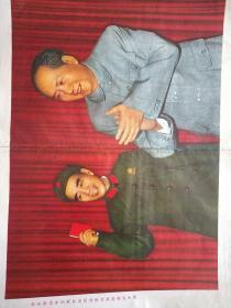 红色宣传画 《伟大领袖毛主席和他的亲密战友林彪副主席 》。