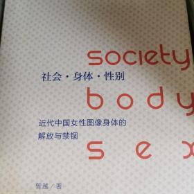 社会.身体.性别:近代中国女性图像身体的解放与禁锢
