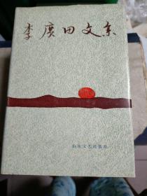 李广田文集--第五卷【精装·仅印400册·1986年一版一印】 29