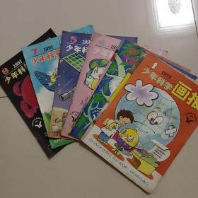 少年科学画报(1991年1、2、4、5、7、8共6本合售 )