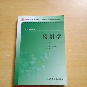 药剂学(第2版)