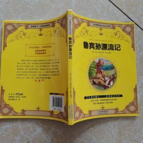 正版小企鹅世界少儿文学名著:鲁宾孙漂流记[四色注音] 天津人民