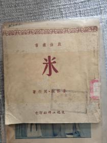 米(戏曲丛书)