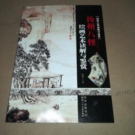 扬州八怪:国画大师读解与鉴赏