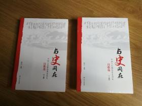 与史同在 : 中国人民解放军九十周年诗歌选 上下卷