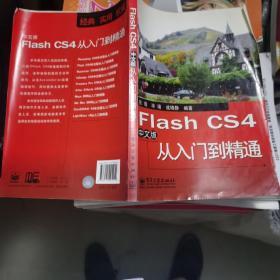 Flash CS4中文版从入门到精通