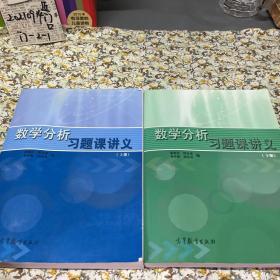 数学分析习题课讲义(上下2册)
