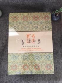 丹青宝筏  董其昌书画艺术特集  (套装全四册,未拆封)