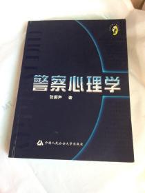 中国警察心理丛书:警察心理学