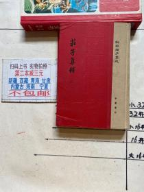 庄子集释/精装/上册/新编诸子集成