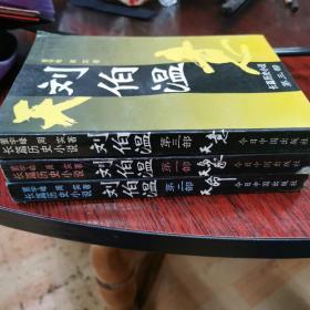 刘伯温:长篇历史小说   1一3部  大32开 包快递费