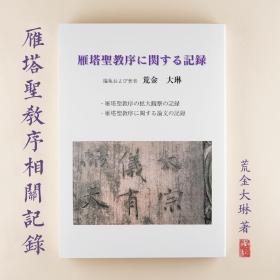 日本进口原版 雁塔圣教序相关记录 日本启照SHO出版 荒金大琳著