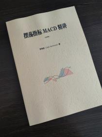 《摆荡指标MACD精讲》,内部技术交易学习培训资料,非出版书,内容见目录。股票,期货学习总结资料