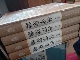聊斋志异(全四卷)包邮
