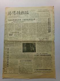 洛阳矿机报1992年4月19日共4版