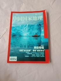 中国国家地理2020年第6期
