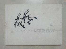 藏羚珍藏邮册