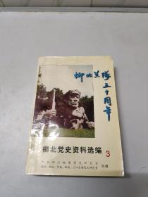 柳北党史资料选编 第三集(回忆录与人物专辑)
