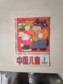 中国儿童1987年第6期