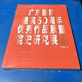 广东画院建院60周年