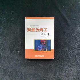 测量放线工小手册