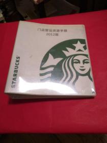 门店营运资源手册2012