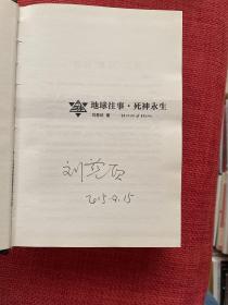 三体全集:地球往事三部曲(全三册)(每册都有作者签名)