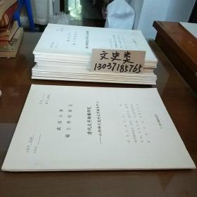 武汉大学 硕士学位论文: 清代文字狱案研究 ——以科举引发的文字狱为中心(作者肖茜签名本)