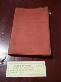 《毛主席语录》(俄语版)(红塑皮装)