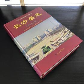 长沙县志 (1988~2002)