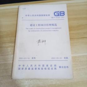 建设工程项目管理规范  GB/T 50326-2001  一版一印