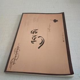 竹笔字练习. 5, 珠匝体 : 藏文