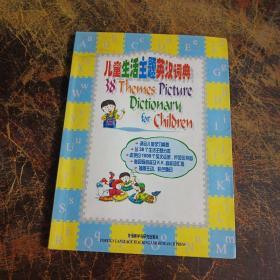 儿童生活主题英汉词典