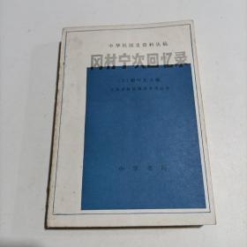 冈村宁次回忆录(中华民国史资料丛稿)