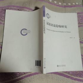 汉语语法隐喻研究