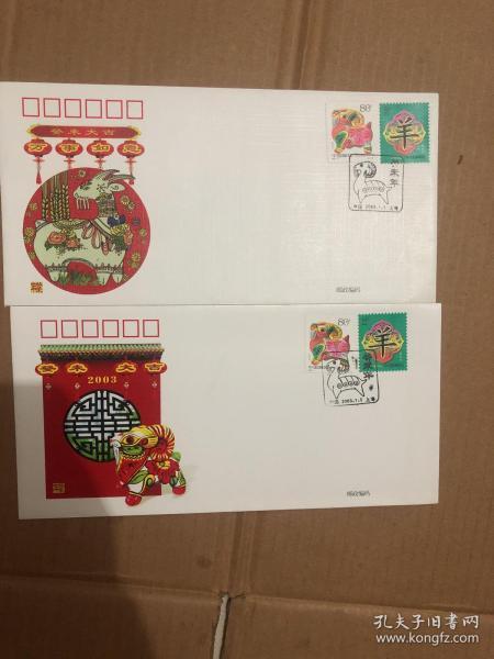 癸癸未(羊)年首日封一套二枚(上海集邮总公司) F.D.V(2003)2-1,2-2